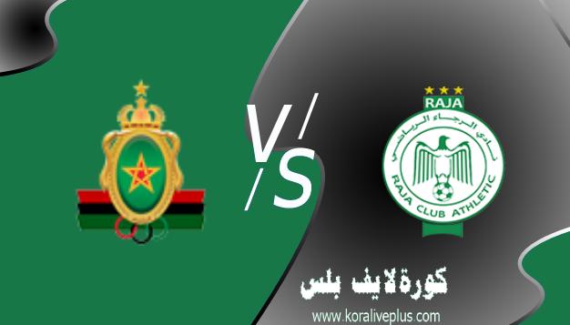 مشاهدة مباراة الجيش الملكي و الرجاء الرياضي بث مباشر اليوم