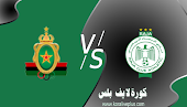 مشاهدة مباراة الجيش الملكي و الرجاء الرياضي بث مباشر اليوم 17-02-2021 في الدوري المغربي