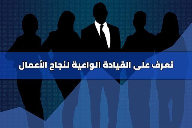 صورة عن تعريف القيادة: تعرف على معنى القيادة ووظائف القيادة وطرق اختيار القائد الجيد