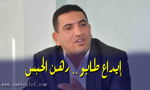 قاضي التحقيق يودع كريم طابو رهن الحبس