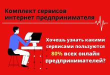 """Скидка на """"Комплект сервисов интернет предпринимателя"""""""