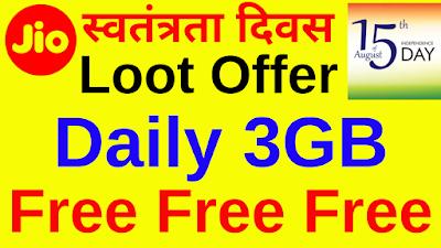 Jio Data Loot August-2019 Daily 3GB Free