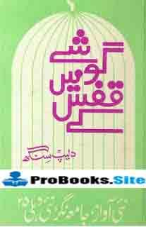 Goshay Mein Qafas By Dileep Singh
