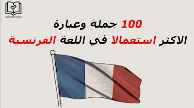 أهم 100 جملة الأكثر إستعمالا في اللغة الفرنسية مترجمة الى العربية