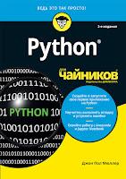 книга Джона Пола Мюллера «Python для чайников» (2-е издание) - читайте о книге в моем блоге