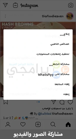 Instagram Plus for Android