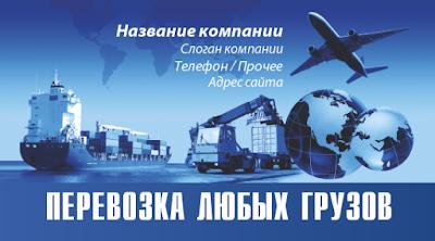 Визитка контейнеры и самолет