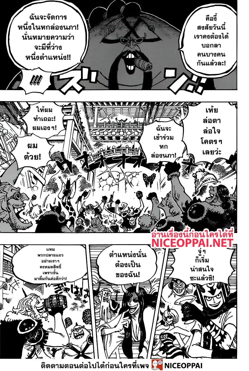 อ่านการ์ตูน One Piece ตอนที่ 980 หน้าที่ 9