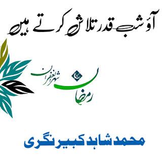آؤ !  شب قدر تلاش كرتے ہیں Aao Shabe Qadr talash karte hain