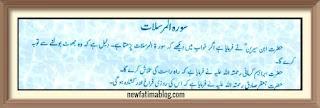 khwab mein surah mursalat parhna, khwab mein surah mursalat parhna ki tabeer urdu mein, Dreaming of reading surah al mursalat in urdu,