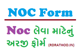 noc Application form
