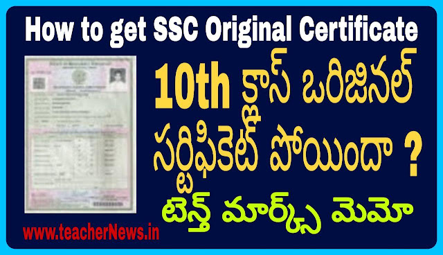 How to get 10 th Class Original Certificate  lost SSC Certificate Now it is very easy to recover.