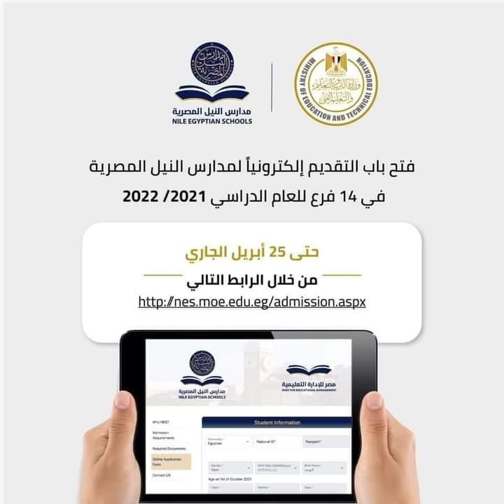 فتح باب التسجيل للالتحاق بمدارس النيل المصرية في 14 فرعا بالمحافظات