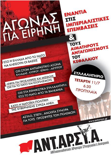 Ανοιχτό κάλεσμα της ΑΝΤΑΡΣΥΑ - Όλοι στα αντινατοϊκά συλλαλητήρια στις 11 Ιουλίου