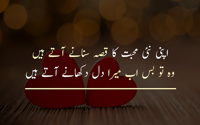 Very Sad Poetry In Urdu Images | Sad Poetry For Lover | Sad Poetry About Love 2020 #No 1 Poetry In Urdu/Hindi