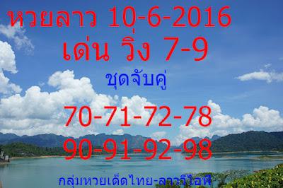 หวยลาว,ผลหวยลาวล่าสุด,ตรวจหวยลาว ผลหวยลาวประจำวันที่ 10/06/59 มิถุนายน 2559 ,หวยเด็ดงวดนี้,เลขเด็ดงวดนี้,ตรวจหวยลาวล่าสุด