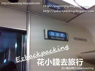 特急HARUKA車廂自由席標誌