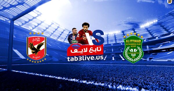 مشاهدة مباراة الاهلي والاتحاد السكندري بث مباشر اليوم 2020/09/14 الدوري المصري