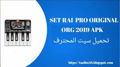 تحميل سيت راي جديد 2019,SET rai org 2018