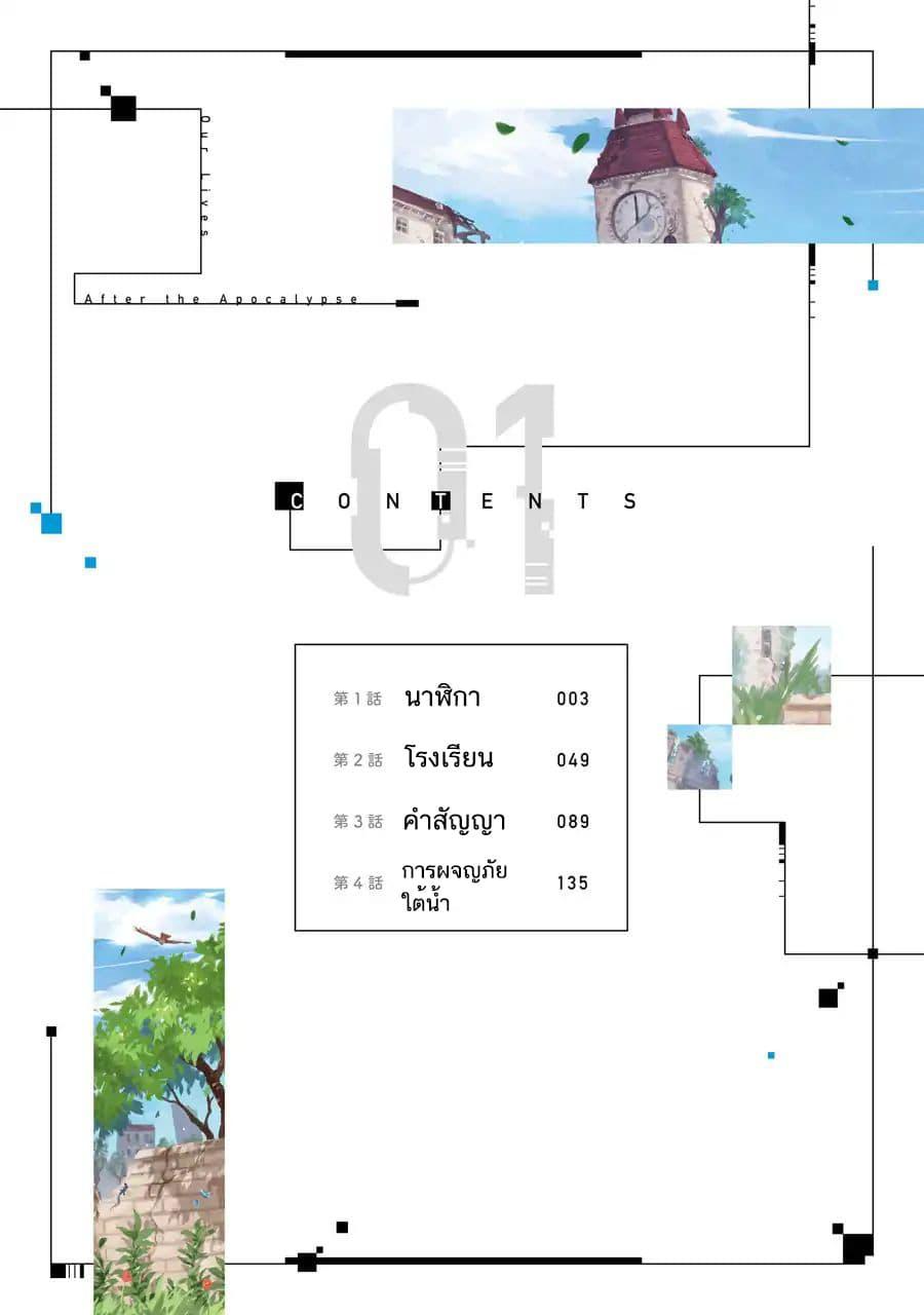 อ่านการ์ตูน Tabi to Gohan to Shuumatsu Sekai ตอนที่ 1 หน้าที่ 4