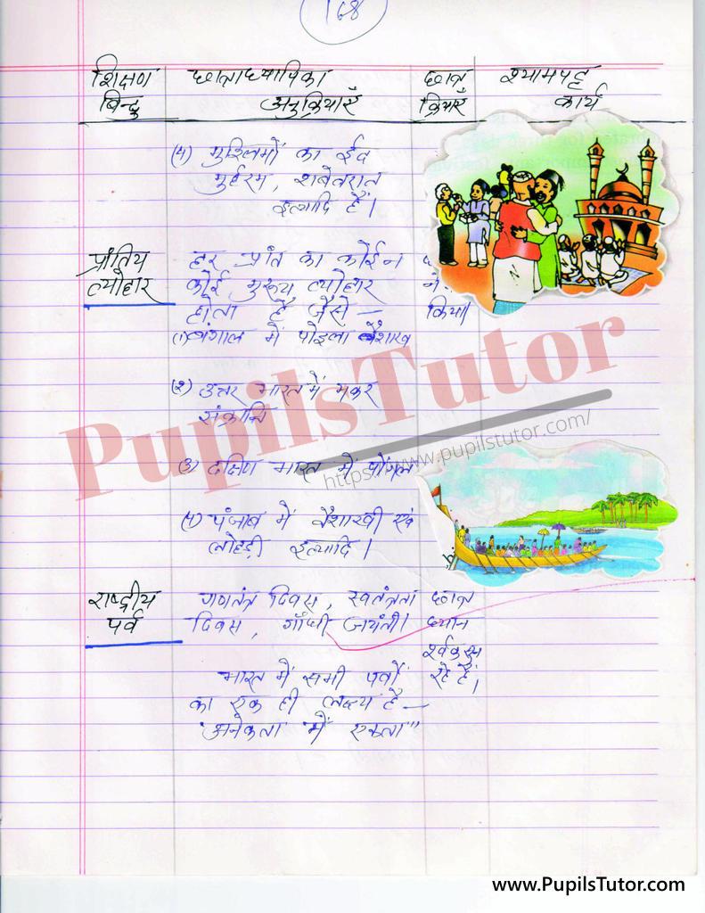हिंदी निबंध लेखन पाठ योजना हमारे त्यौहार