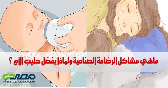 ماهي مشاكل الرضاعة الصناعية ولماذا يفضل حليب الأم ؟