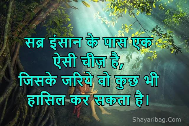 Status on Life in Hindi 2021