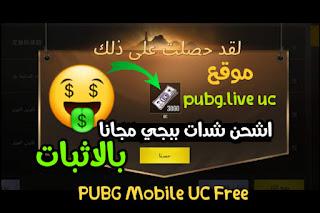 اشحن من موقع pubg.live uc شدات ببجي مجانا وببلاش