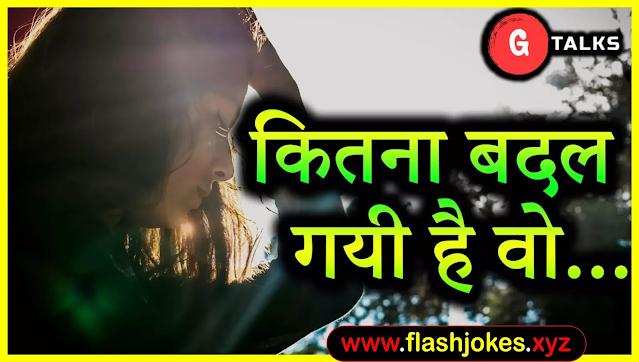 Kitna Badal Gayi Hai Wo | Aarav Singh | Goonj Chand | Poetry