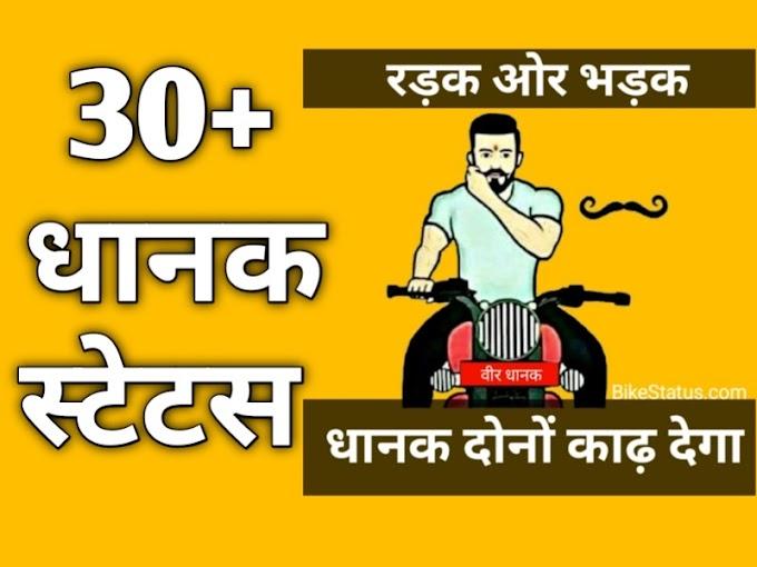 Dhanak Caste Status Shayari For Bike