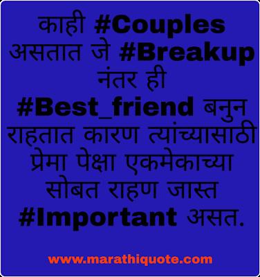 Marathi Quotes on Attitude