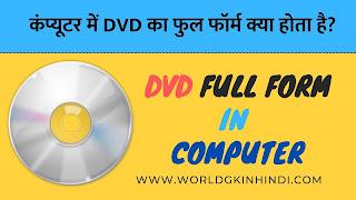 DVD Full Form in Computer   कंप्यूटर में DVD का फुल फॉर्म क्या होता है?