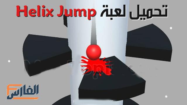 Helix Jump,لعبة Helix Jump,تنزيل لعبة Helix Jump,تحميل لعبة Helix Jump,تحميل لعبة هيلكس جامب,تنزيل لعبة هيلكس جامب,تحميل Helix Jump,تنزيل Helix Jump,