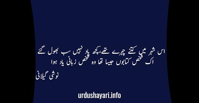 Es Sherr mie kitnay Chehray thay by Noshi Gilani - 2 lines poetry in urdu