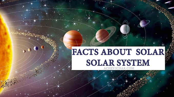 सौरमंडल  के बारे मे रोचक तथ्य – Solar System About Facts In Hindi