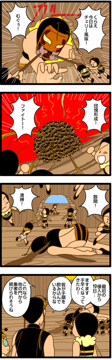 みつばち漫画みつばちさん:122. 晩秋の防衛戦(12)
