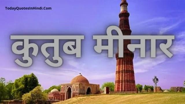 Qutub-Minar-Delhi