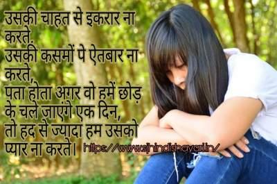 Sad Hindi love