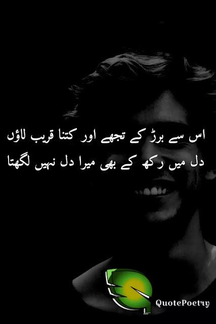 Romantic Poetry In Urdu 2lines