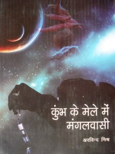 Kumbh ke Mele Men Mangalwasi_Dr. Arvind Mishra Science Fiction Book