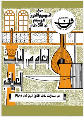 تحميل كتاب أنغام من التراث العراقي يضم الكلمات والنوتات الموسيقية لأكثر من 110 من الأغاني التراثية جمع النصوص و التدوين الموسيقي عبد الفتاح حلمي