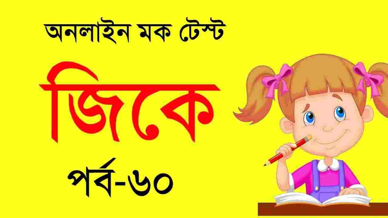 Bengali GK Mocktest Part-60 for WBP NTPC PSC