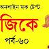 Bengali GK Mocktest Part-60 for WBP/NTPC/PSC