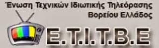 http://www.etitbe.gr/