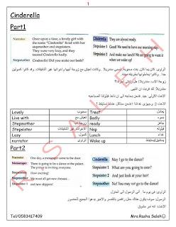مذكرة انجلش زون للصف الثالث الابتدائي الترم الأول للاستاذة رشا صالح