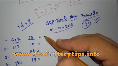 Thai Lottery VIP Tips 100% Sure 3up Total Formula 01 October 2018
