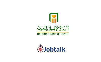 انترفيو التدريب الصيفي في البنك الأهلي المصري 2021