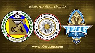 مباراة بيراميدز وحرس الحدود بتاريخ 10-12-2018 الدوري المصري
