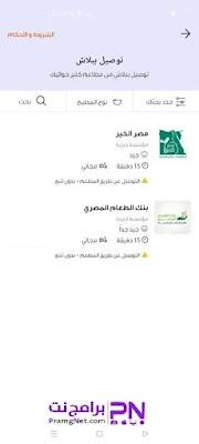 تنزيل تطبيق talabat السعودية