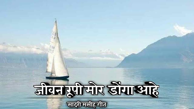 Jeevan Rupi Mor Donga Aahe (जीवन रूपी मोर डोंगा) Lyrics - Sadri Jesus Song